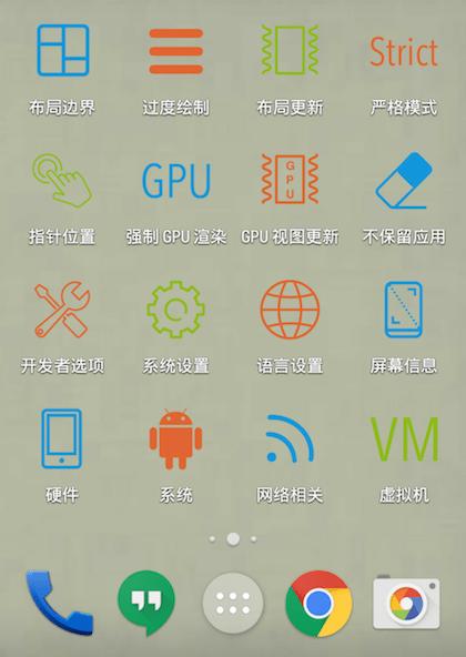 Android 开发调试工具 开发助手 长按添加快捷方式到桌面