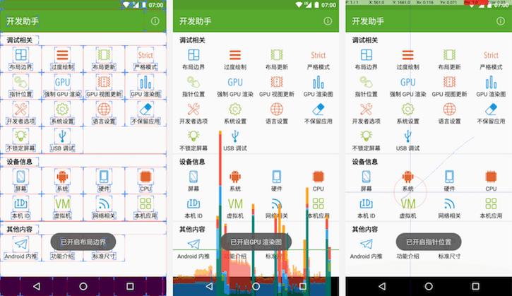 Android 开发调试工具 显示布局边界 显示 GPU 过度绘制 显示指针位置 显示 GPU 呈现模式分析