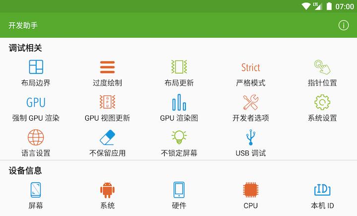 Android 开发调试工具 开发助手