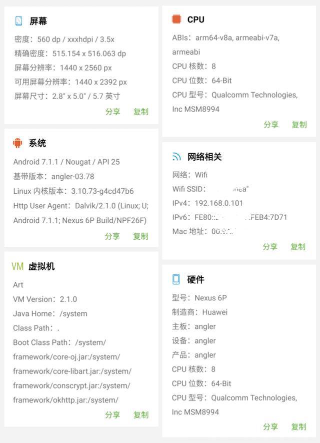 Android 开发调试工具 查看 Android 手机屏幕、系统、硬件、虚拟机、网络、CPU、ID 等信息