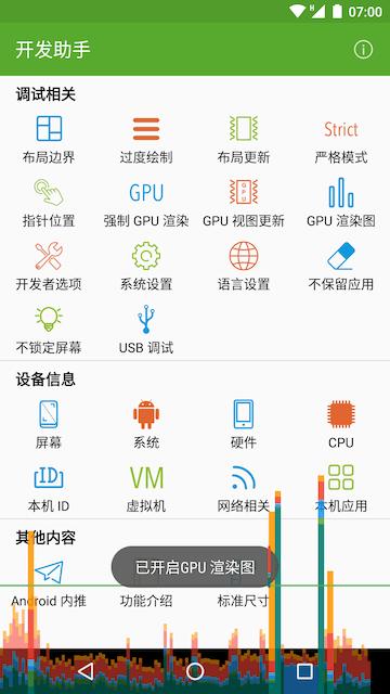 Android 开发调试工具 开发助手 快速开关 GPU 呈现模式分析