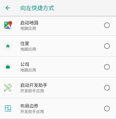 Android 系统界面调节工具锁定屏幕两次快捷键修改
