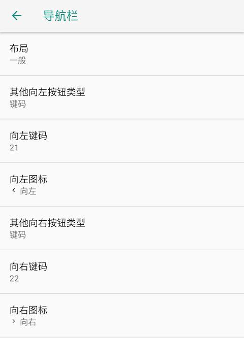 Android 系统界面调节工具导航栏修改