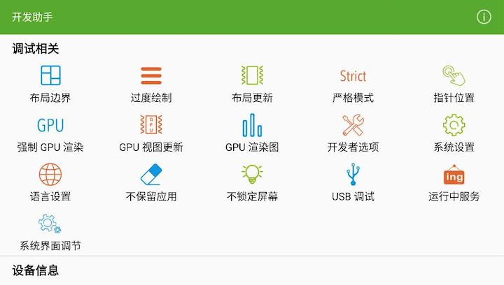 Android 开发调试工具 开发助手 1.3.0