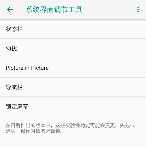 Android 系统界面调节工具