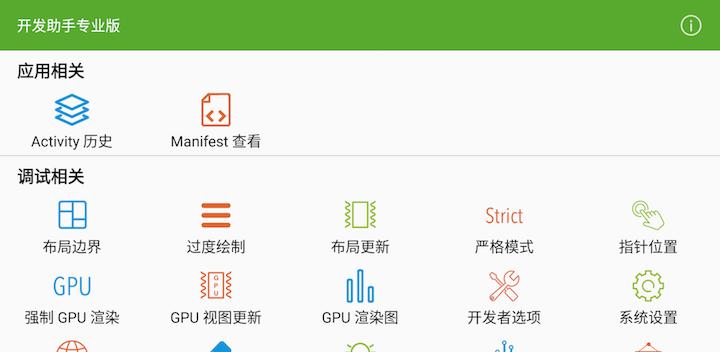 Android 开发助手专业版 开发调试工具 快速查看 Activity 历史记录、快速查看及搜索其他应用 Manifest、快速一键开关常用的开发者选项功能、快速查看系统软硬件信息